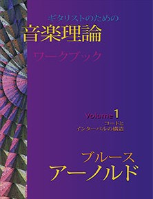 Muse Theory Workbook for Guitar Volume One Japanese Edition Bruce Arnold for Muse Eek Publishing Company